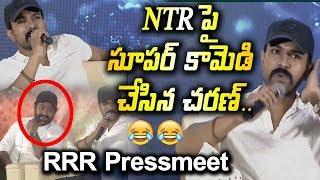 NTR పై సూపర్ కామెడి చేసిన చరణ్ | #RRR Pressmeet Live | NTR RamCharan SS Rajamouli | Daily Poster