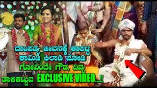 Comedy Khiladigalu Fame Govinde Gowda and Divya Exclusive Marriage Video