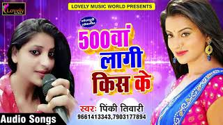 500 वा लागी किस के | Pinki Tiwari | भोजपुरी लोकगीत | Latest Bhojpuri Hit Song 2017
