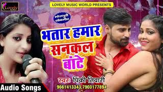 Pinki Tiwari का सबसे हीट गाना - भतार हमार सनकल बांटे | Latest Bhojpuri Hit Song 2017