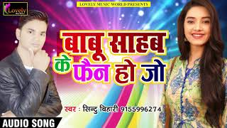 SUPERHIT SONG # बाबू साहब के फैन हो जो   Sintu Bihari   भोजपुरी लोकगीत   Latest Bhojpuri Hit Song