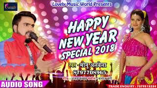 Monu Albela का सबसे जबरदस्त धमाका - HAPPY NEW YEAR SPECIAL 2018   Latest Bhojpuri Hit Song