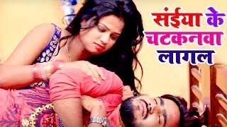Monu Albela का 2018 का सुपरहिट धमाका - सईया के चटकनवा लागल हो - Latest Bhojpuri Hit Song