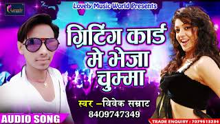 New Year Special @ ग्रिटिंग कार्ड में भेजा चुम्मा | Vivek Samrat | Latest Bhojpuri Hit SOng 2018