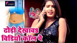 Monu Albela का एक और सुपरहिट धमाका - ढोढ़िया देखावा वीडियो कॉल पे | Latest Bhojpuri Hits SOng 2018