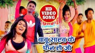 SUPERHIT VIDEO SONG @ बाबूसाहब के फैन होजो रे - Sintu Bihari   Latest Bhojpuri Hit Video Song 2018