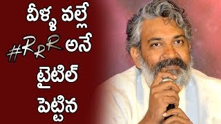 SS Rajamouli About RRR Movie Title @ RRR Movie Press Meet | Jr NTR | Ram Charan | SS Rajamouli