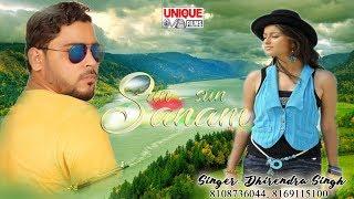 Sun - Sun Sanam || सुन सुन सनम  || Dhirendra Singh || Bhojpuri Super Hit Song 2017