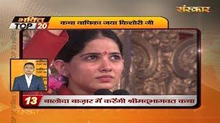 Bhakti Top 20   15 March 2019   Dharm And Adhyatma News  