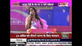 International Women's Day    Janta TV Part-1