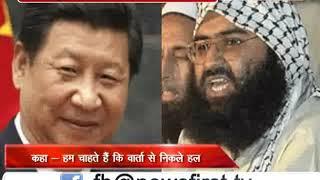 मसूद पर बैन के विरोध का चीन ने किया बचाव, कहा- हम चाहते हैं कि वार्ता से निकले हल