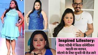 Inspired Lifestory- बेहद गरीबी में बिता कॉमेडियन भारती का बचपन, मोटापे के लिए सुनती थी रोज ताने