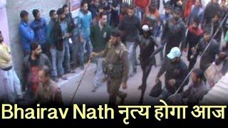 Bhairav Nath नृत्य होगा आज, चप्पे-चप्पे पर तैनात होगी Police