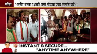 Shripad Naik begins Lok Sabha Election Campaign In North Goa