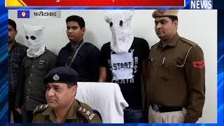 पुलिस को मिली बड़ी कामयाबी || ANV NEWS FARIDABAD - HARYANA