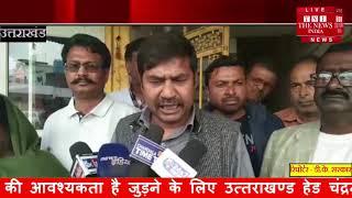 [ Uttarakhand ] दिनेशपुर में कांग्रेस कार्यकर्ताओं ने की एक अहम बैठक / THE NEWS INDIA