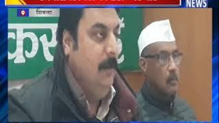 रजनीश खिमटा का BJP पर वार || ANV NEWS SHIMLA - HIMACHAL PRADESH