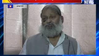 कैबिनेट मंत्री अनिल विज का बयान || ANV NEWS AMBALA - HARYANA