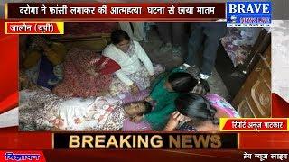 दरोगा ने फांसी लगाकर की आत्महत्या, घटना से पूरे घर में छाया मातम - BRAVE NEWS LIVE TV