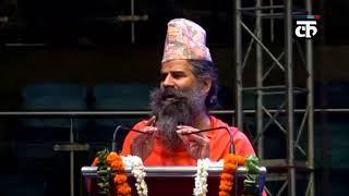 भारतीय संविधान ने नेपाली भाषा को सम्मान दिया है- बाबा रामदेव
