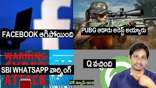 Technews in telugu 302: police arrest 10 for playing PUBG,Facebook outage hits 14 hours,SBI Warning