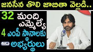 జనసేన తొలి జాబితా వెల్లడి| Janasena MLA List 2019| Janasena MP List| Pawan Kalyan |AP Elections 2019