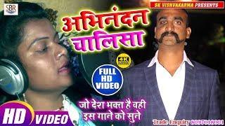 देश को गर्व होगा इस गाने पे अभिनदंन का अभिनंदन करते - Abhinandan Ka Abhinandan Hai - Sushma Bharti