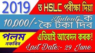 10,000/- কৈ টকা পাব  এইবাৰ HSLC exam দিয়া  ছাত্ৰ ছাত্ৰী সকলে। পলম নকৰি এতিয়াই জানি লওকঁ full details