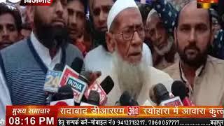 बिजनौर सीट पर बसपा से मुस्लिम प्रत्याशी उतारने की मांग