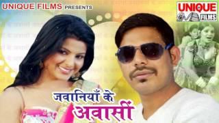 Jawaniya Ke Aawasi || Jawaniya Ke Aawasi || Mahesh Kumar || 2017 Super Hit Song