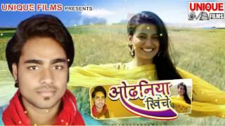 Odhaniya Khiche || Odhaniya Khiche || Shyam Singh || 2016 Super Hit Song