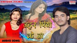 Jahar Piya Jaa || Jahar Piya Ke Jaa || Bideshi Lal Yadav || Super Hit Song 2016