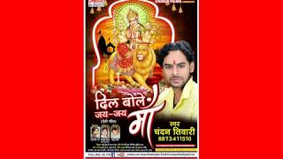 Maiya Ji Ke Pyar Dj Fadhu Dailog Mix [मैया जी  के प्यार  ,चन्दन तिवारी देवी भजन 2016 ]