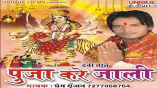 Maai ke chunari || पूजा करे जाली || Prem Gunjan 2016 Super Hit Bhakti Song