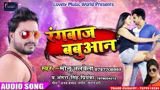 Monu Albela और Antara Singh का सबसे सुपरहिट SOng - रंगबाज़ बबुआन - Latest Bhojpuri SOng