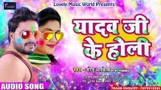 "सुपरहिट होली गीत - यादव जी के होली - Monu Albela , Antara Singh "" Priyanka "" -  Bhojpuri Holi SOng"
