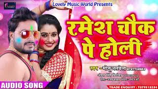 "HOLI SPECIAL - रमेश चौक पे होली - Monu Albela , Antara Singh ' Priyanka "" - Bhojpuri Holi Song 2018"