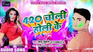 Sintu Bihari का सबसे हिट होली गीत - 420 चोली होली के - New Bhojpuri Holi SOng 2018