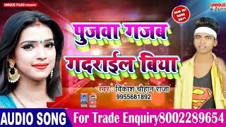 पुजवा गज़ब गदराईल बिया Pujawa Gazab Gadrail Biya ( 2019 ) Vikash  Raja || Bhojpuri Songs