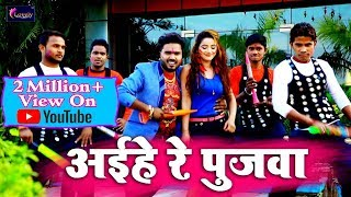#Video Song - अईहे रे पुजवा अहीर टोली में - Monu Albela , Antara Singh - Bhojpuri Holi Songs 2019