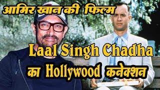 आमिर खान की फिल्म लाल सिंह चड्ढा का Hollywood कनेक्शन | Aamir Khan's 'Forrest Gump Laal Singh Chadha