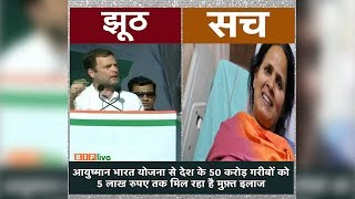 Beneficiaries of Ayushman Bharat Yojana speak out, call out Rahul Gandhi's lies.