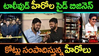 tollywood heroes side business income I RECTVINDIA