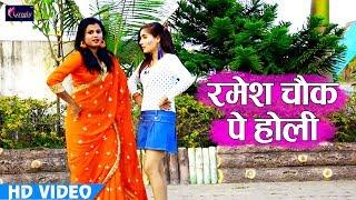"HD VIDEO -  रमेश चौक पे होली - Monu Albela , Antara Singh ' Priyanka "" - Bhojpuri Holi Song 2018"