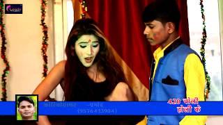 HD VIDEO - डर लागे जीजा जी - Sintu Bihari - 420 चोली होली के - Bhojpuri Holi SOng 2018