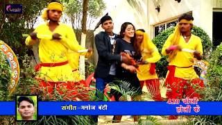 सिंटू बिहारी का 2018 का सबसे सुपरहिट होली गीत - 420 चोली होली के - Bhojpuri Holi SOng