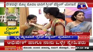 """'ಗ್ರೀನ್ ವೆಡ್ಡಿಂಗ್'(""""GREEN WEDDING"""") News 1 Kannada Discussion Part 02"""