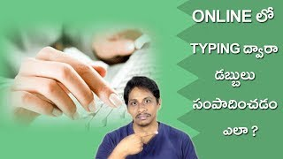 Part time online job no investment | Earn money online