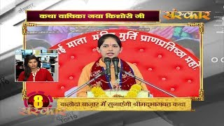 Bhakti Top 10 || 15 March 2019 || Dharm And Adhyatma News ||