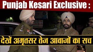 Punjab Kesari Exclusive - देखें अमृतसर तेज आवाजों का सच